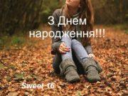 З Днем народження!!! Sweet 16 Сьогодні твій день!