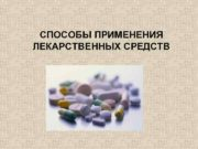 СПОСОБЫ ПРИМЕНЕНИЯ ЛЕКАРСТВЕННЫХ СРЕДСТВ Лекарственные средства