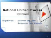 Rational Unified Process курс лекций Разработчик ассистент каф