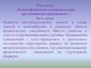 Тема урока Классификация и номенклатура органических соединений