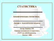 СТАТИСТИКА Аналитическая статистика Лекция 4 Экономические индексы Автор
