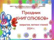 МБУК Централизованная библиотечная система г Шебекино Модельная детская