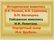 Историческая живопись И Е Репина В И Сурикова