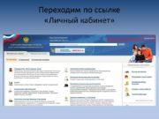 Переходим по ссылке «Личный кабинет» На странице «Личный