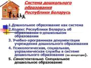 Система дошкольного образования Республики Беларусь 1 Дошкольное образование