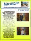 Друковане видавництво Криворізької загальноосвітньої школи 43 Листопад