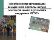 Особенности организации внеурочной деятельности в основной школе