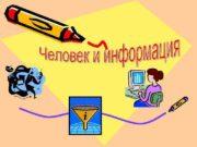 Оглавление Информация и знания Чувственное познание
