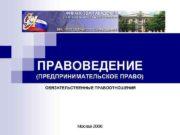 ПРАВОВЕДЕНИЕ ПРЕДПРИНИМАТЕЛЬСКОЕ ПРАВО ОБЯЗАТЕЛЬСТВЕННЫЕ ПРАВООТНОШЕНИЯ Москва 2006