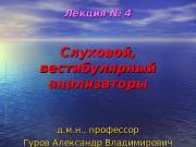 Лекция № 4 Слуховой,  вестибулярный анализаторы д.