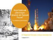 Индустриальная цивилизация: прошлое или будущее России? От солеварения