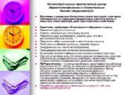 Московский научно-практический центр дерматовенерологии и косметологии Филиал Бирюлевский