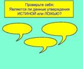 True or False Проверьте себя Test your knowledge