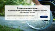 Социальный проект Организация рабочих мест для инвалидов Санкт-Петербург