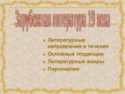 n n Литературные направления и течения Основные тенденции