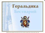 Геральдика Бестиарий Лазарева Лидия Андреевна учитель начальных классов