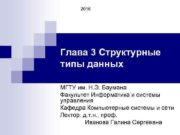 2016 Глава 3 Структурные типы данных МГТУ им