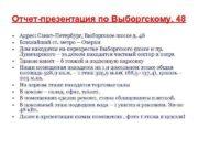 Отчет-презентация по Выборгскому 48 Адрес Санкт-Петербург Выборгское