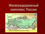 Железнодорожный комплекс России Характеристика n Железнодорожный транспорт