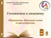 Автор Русакова Инна Леонардасовна г Лодейное Поле Готовимся