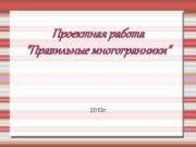 Проектная работа Правильные многогранники 2013 г