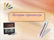 История термометра Прибор для измерения температуры создан