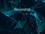 Кислород Выполнили ученики 9 класса Винтоняк Богдан и