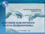 Русская Высшая Школа Остеопатической Медицины Курс структуральной остеопатии