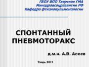 ГБОУ ВПО Тверская ГМА Минздравсоцразвития РФ Кафедра фтизиопульмонологии
