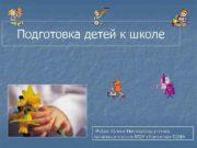 Подготовка детей к школе Рыбак Галина Николаевна учитель