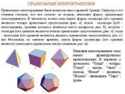 ПРАВИЛЬНЫЕ МНОГОГРАННИКИ Правильные многогранники были известны еще в