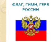 Символы России Флаг Герб Гимн Флаг Знамя