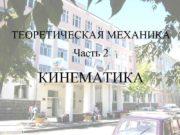ТЕОРЕТИЧЕСКАЯ МЕХАНИКА Часть 2 КИНЕМАТИКА Литература Учебники