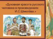 Духовная красота русского человека в произведениях И