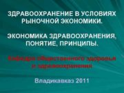 ЗДРАВООХРАНЕНИЕ В УСЛОВИЯХ РЫНОЧНОЙ ЭКОНОМИКИ ЭКОНОМИКА ЗДРАВООХРАНЕНИЯ ПОНЯТИЕ