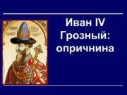 Иван IV Грозный опричнина Почему Ивана IV