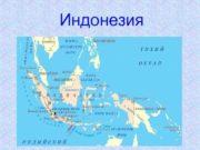 Индонезия Флаг Индонезии Герб Индонезии Сусило