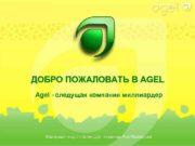 ДОБРО ПОЖАЛОВАТЬ В AGEL Agel — cледущая компания