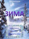 Природный уголок Стихотворения Загадки Народные приметы Зиму