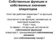 Собственные функции и собственные значения операторов Если при