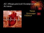 АО «Медицинский Университет Астана»   Тема: