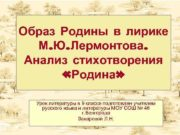 Образ Родины в лирике М Ю Лермонтова Анализ