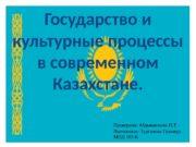 Государство и культурные процессы в современном Казахстане.