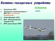 Взлетно-посадочные устройства Назначение ВПУ Требования предъявляемые к ВПУ