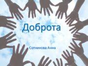 Доброта Сотникова Анна Что такое ДОО «3 D»?