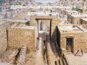 Древнейшая цивилизация в долине Инда. Основные занятия Древнейшие