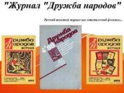 Журнал Дружба народов Русский толстый журнал как эстетический