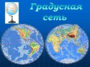 ВСПОМНИТЕ Что такое экватор Что такое географические полюса