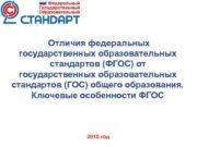 Отличия федеральных государственных образовательных стандартов ФГОС от государственных