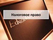 Налоговое право Налоговое право отрасль законодательства РФ